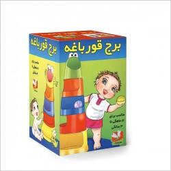 اسباب بازی-برج قورباغه
