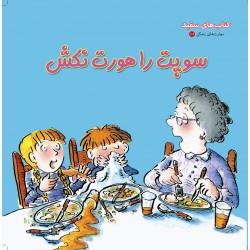 کتاب کودک-سوپت را هورت نکش