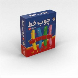 اسباب بازی-چوب خط 60 عددی